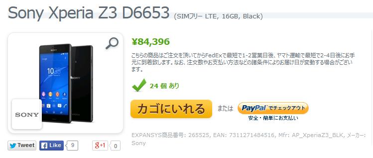 FireShot Screen Capture #012 - 'Sony Xperia Z3 D6653 (SIMフリー LTE, 16GB, Black)価格&特徴 - EXPANSYS 日本' - www_expansys_jp_sony-xperia-z3-unlocked-lte-16gb-black-265525