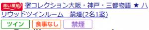 ホテルブライトンシティ大阪北浜の宿泊プラン一覧|宿泊(ホテル・旅館)予約は日本旅行' - www_nta_co_jp_nta_yado_hotel_6651-317__MultiDays=30